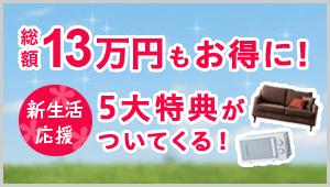 総額13万円分のお得な特典!引越し達人セレクトの新生活応援特典は見逃せない!